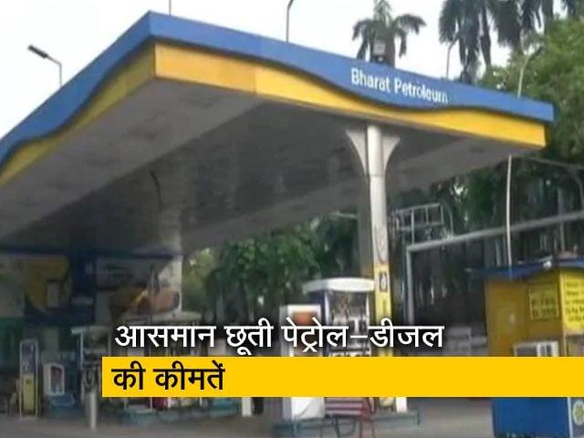 Videos : पेट्रोल-डीजल की नहीं थम रही कीमतें, 21वें दिन भी हुआ इजाफा