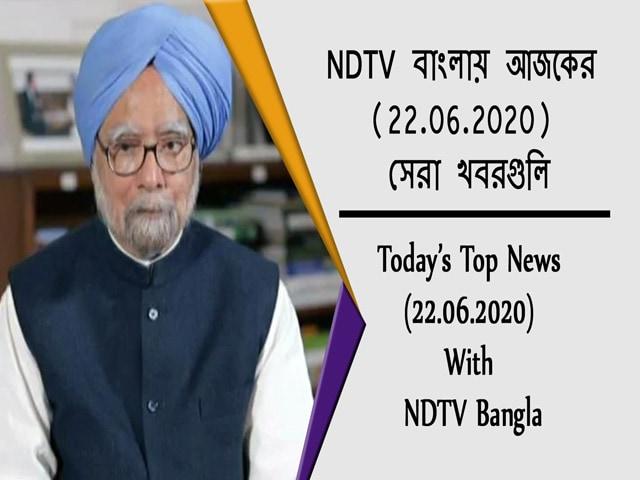 Video : NDTV বাংলায় আজকের (22.06.2020) সেরা খবরগুলি