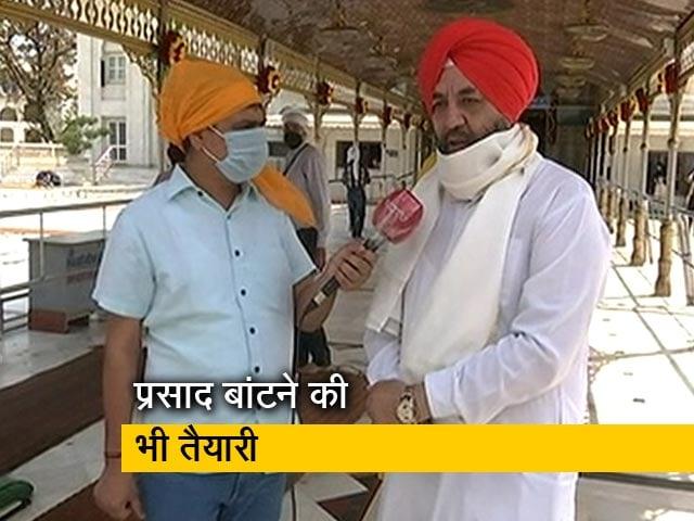 Video : 8 जून से खुलेंगे धार्मिक स्थल, गुरुद्वारा बंगला साहब में हो रही तैयारी