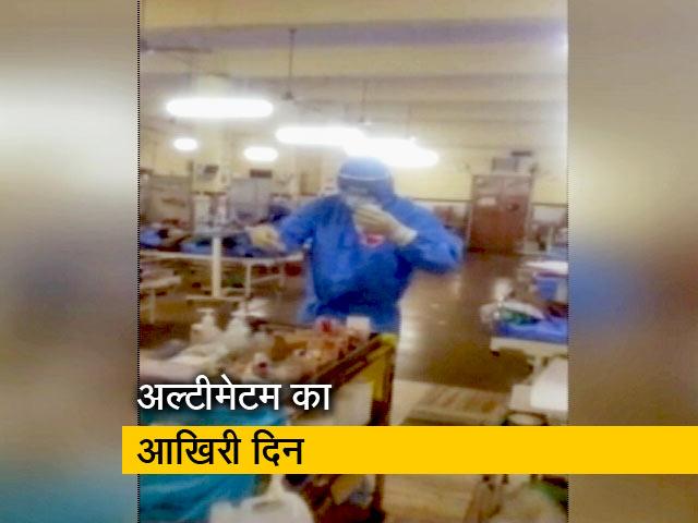 Videos : मुंबई : KEM अस्पताल के नर्स-वॉर्ड बॉय को नोटिस का आखिरी दिन