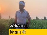 Video : खेतों में पसीना बहा रहे हैं फिल्म स्टार नवाजुद्दीन सिद्दीकी