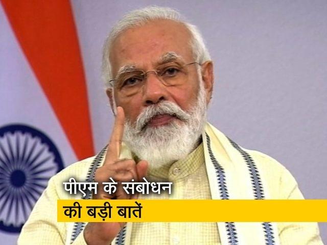 Videos : अन्य देशों की तुलना में हम संभली स्थिति में: PM मोदी