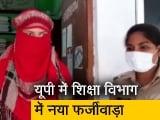 Video : उत्तर प्रदेश में 9 अनामिका शुक्ला के बाद एक ही जिले में 2-2 दीप्ति के पढ़ाने का मामला