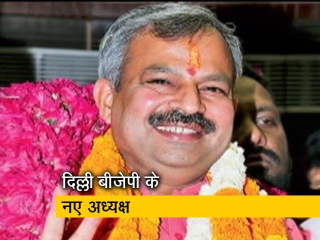 Videos : आदेश कुमार गुप्ता बनाए गए दिल्ली बीजेपी प्रदेश अध्यक्ष