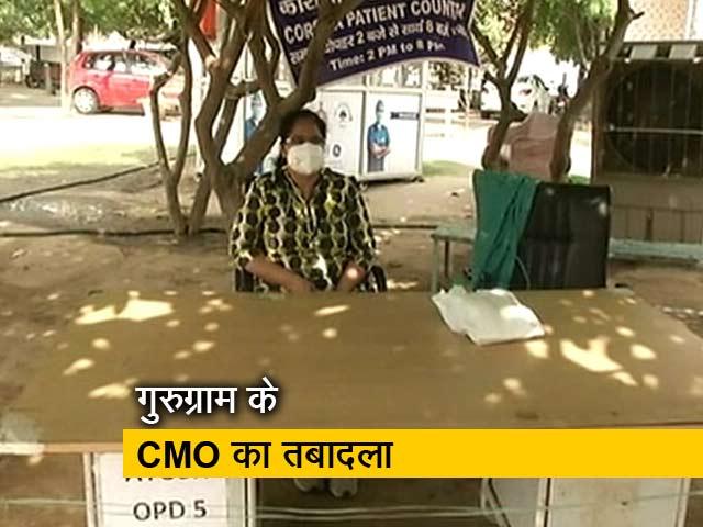 Videos : NDTV की खबर का असर, गुरुग्राम के चीफ मेडिकल ऑफिसर का तबादला
