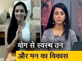 Video : योग आज हमारी जरूरत बन चुका है: NDTV से इरा त्रिवेदी