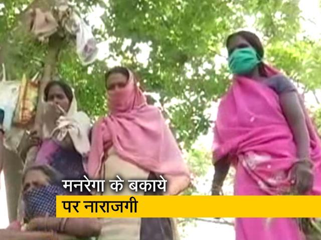 Videos : बिहार : मनरेगा के बकाये पर मजदूरों ने जताई नाराजगी