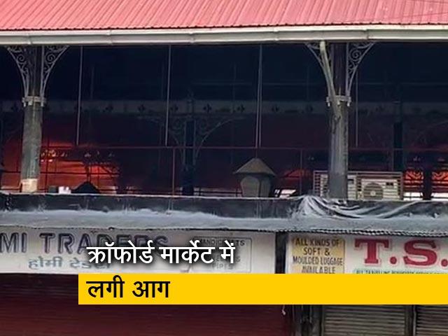 Videos : मुंबई के क्रॉफोर्ड मार्केट में भीषण आग