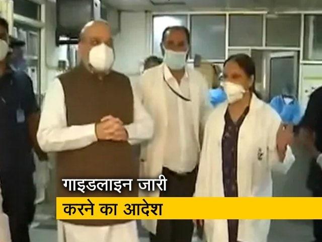 Videos : कोविड-19 का इलाज करने वाले प्राइवेट अस्पताल नहीं ले पाएंगे अधिक चार्ज