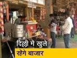 Video : दिल्ली चैंबर ऑफ ट्रेड इंडस्ट्री का फैसला, खुले रहेंगे बाजार