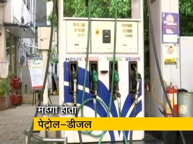 Videos : पेट्रोल-डीजल के कीमतों में आग