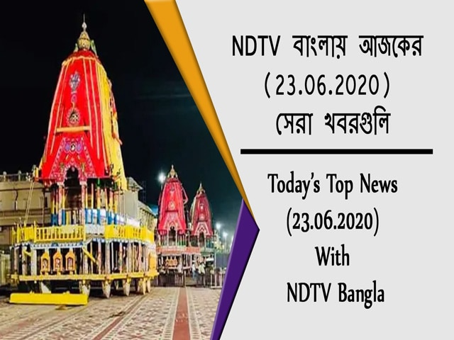 Video : NDTV বাংলায় আজকের (23.06.2020) সেরা খবরগুলি