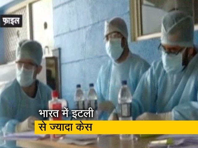 Video : भारत में इटली से ज्यादा कोरोनावायरस के मामले