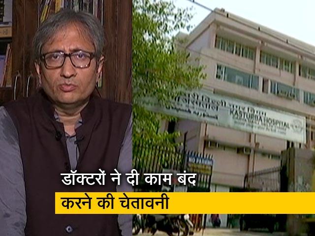 Videos : देस की बात रवीश कुमार के साथ:  बिना वेतन के कैसे काम करेंगे डॉक्टर?