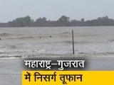 Video : चक्रवाती तूफान 'निसर्ग' के आने से पहले समुद्र से हटाई गईं कई नाव
