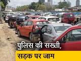 Video : मुंबई में पुलिस चेकिंग की वजह से कई जगह लगा ट्रैफिक जाम
