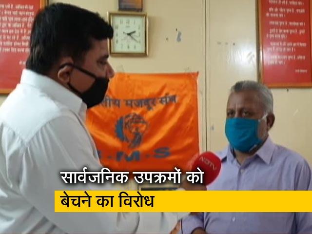 Videos : सार्वजनिक उपक्रमों के विनिवेश के खिलाफ धरना देंगे भारतीय मज़दूर संघ से जुड़े कर्मचारी
