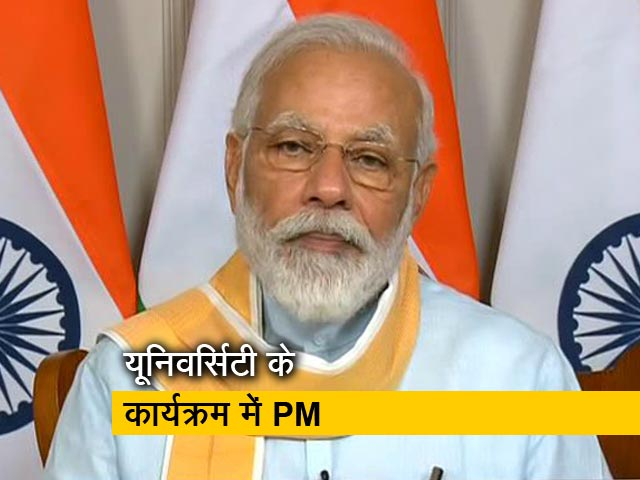 Videos : यूनिवर्सिटी के कार्यक्रम में बोले PM मोदी- हमारे कोरोना योद्धा अजेय