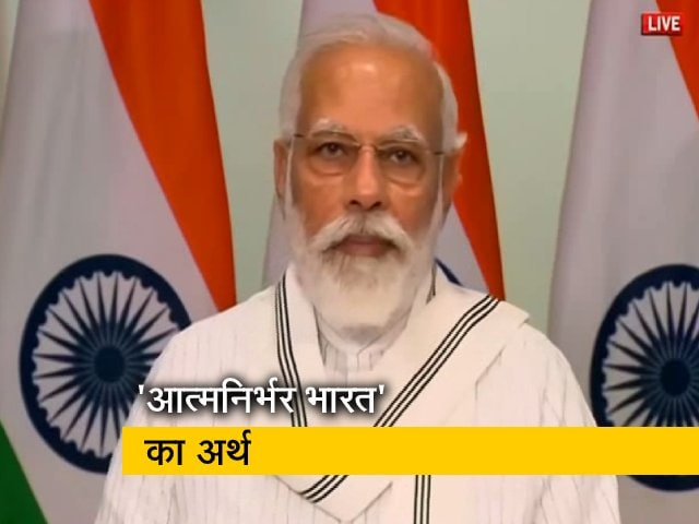 Video : कोयला खदान नीलामी कार्यक्रम में PM ने बताया 'आत्मनिर्भर भारत' का अर्थ