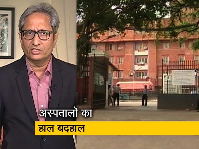Videos : रवीश कुमार का प्राइम टाइम: दिल्ली के अस्पतालों का बुरा हाल तो देश का क्या होगा?