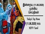 "Video : ""Coronavirus பரவும் சமயத்தில் Amit Shahவின் தேர்தல் பிரசாரம்- சர்ச்சை படம்""-11.6.20 முக்கியசெய்திகள்"