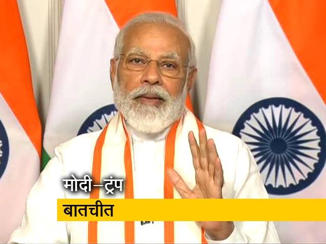 Videos : PM मोदी-डोनाल्ड ट्रंप के बीच फोन पर हुई बात