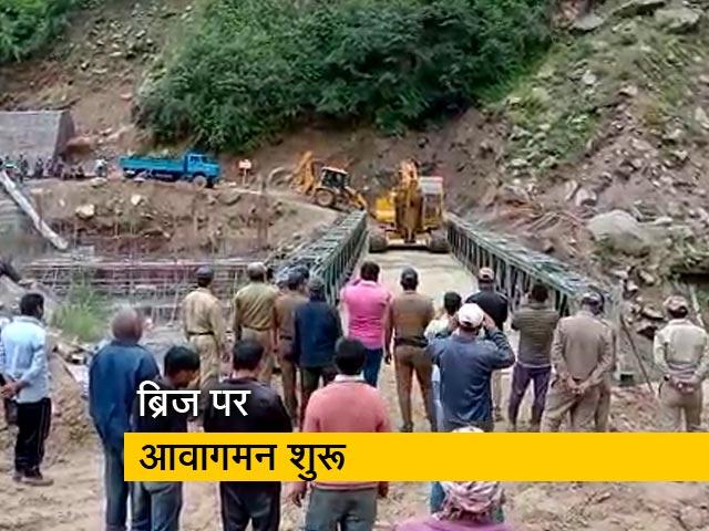 Video : क्षतिग्रस्त वैली ब्रिज बनकर तैयार
