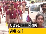 Video : रद्द हो सकती हैं CBSE की बची हुई परीक्षाएं : सूत्र