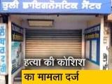 Video : पंजाब के अमृतसर में कोविड-19 की फर्जी रिपोर्ट का मामला दर्ज