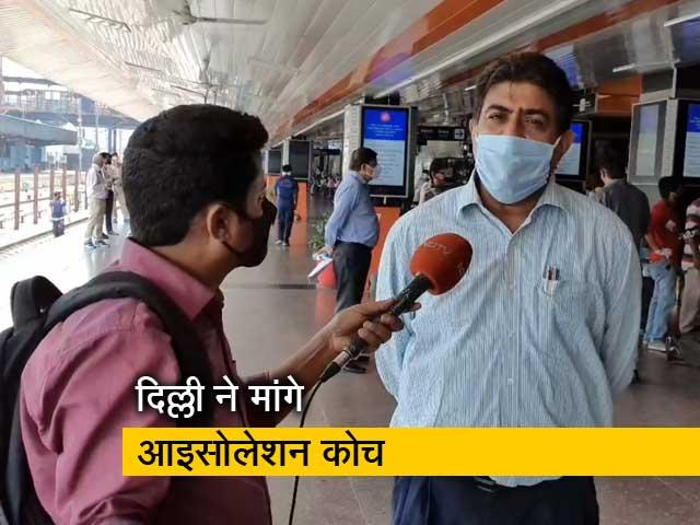 Videos : लॉकडाउन से अब Unlock की ओर दिल्ली, रेलवे से मांगे गए आइसोलेशन कोच