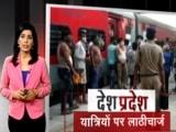 Video : देश प्रदेश : बिहार में केरल से लौटे यात्रियों पर बरसाई गईं लाठियां