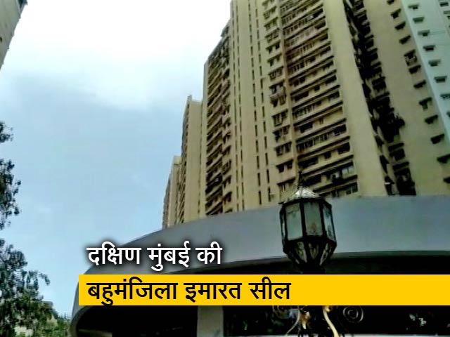 Video: मुंबई में कोरोना के  21 नए मामले सामने आने के बाद आवासीय परिसर सील