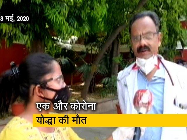 Videos : दिल्ली के LNJP अस्पताल के डॉक्टर असीम गुप्ता की कोरोना की वजह से मौत