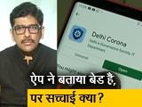 Video : मुकाबला : क्या दिल्ली के अस्पतालों में बेड की कमी है?