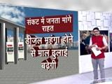 Video : खबरों की खबर: तेल देखो, तेल के बढ़ते दाम देखो!