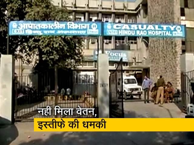 Videos : दिल्ली में 2 अस्पताल के डॉक्टरों ने दी इस्तीफे की धमकी