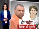 Video : देश प्रदेश: यूपी सरकार पर प्रियंका गांधी का पलटवार, कहा- फिजूल की धमकियां न दे