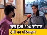 Video : भारतीय रेल में सफर करने के लिए उत्तर रेलवे ने जारी किए दिशा-निर्देश