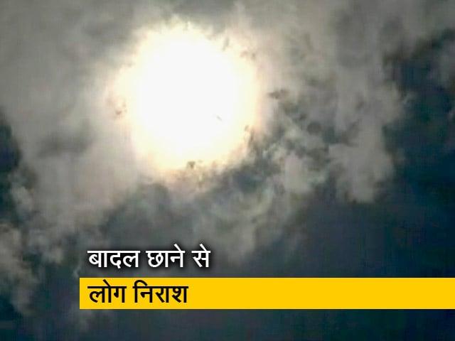 Videos : दिल्ली में बादल छाने से सूर्यग्रहण देखने में हो रही परेशानी