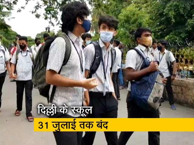 Video : दिल्ली में फिर शुरू होगी ऑनलाइन पढ़ाई, स्कूल 31 जुलाई तक बंद