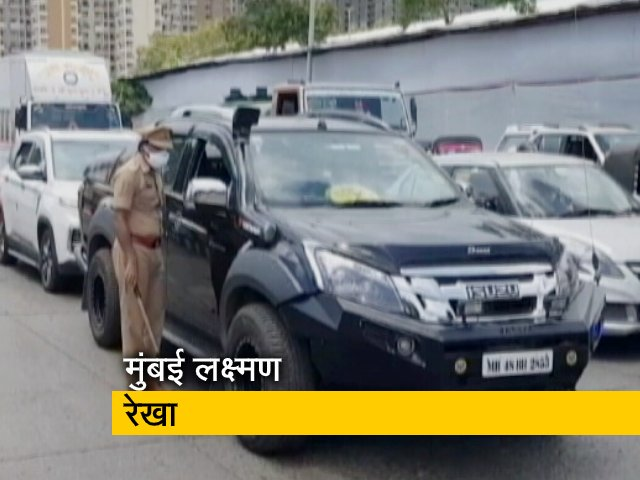 Video : बेवजह घूमने वालों पर सख्त हुई मुंबई पुलिस