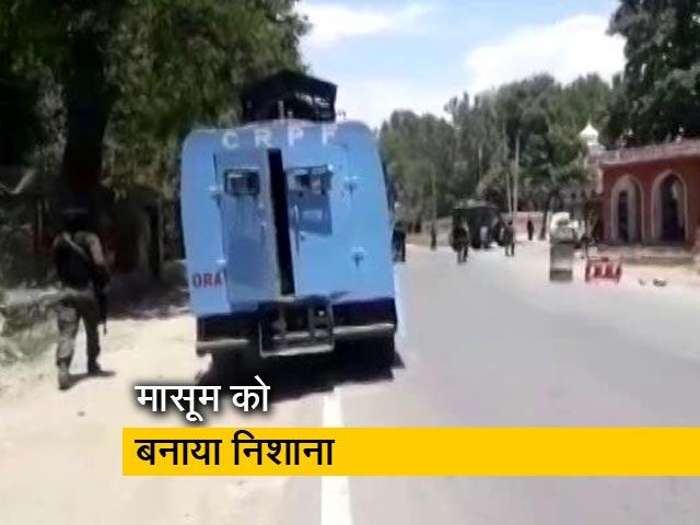 Videos : कश्मीर में आतंकी हमले में 6 साल के मासूम की मौत