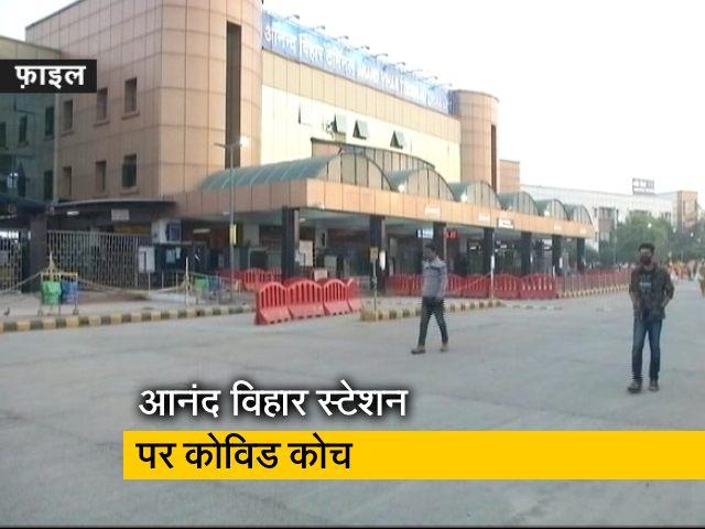 Videos : आनंद विहार रेलवे स्टेशन पर कोविड कोच, 7 प्लेटफॉर्म रिजर्व