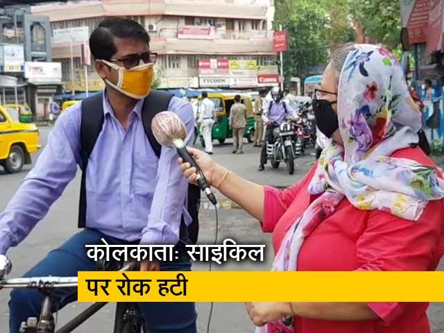 Video : कोलकाता में सरकार ने साइकिल पर लगी पाबंदी हटाई