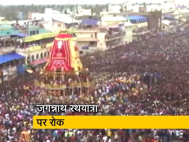 Videos : सुप्रीम कोर्ट ने जगन्नाथ रथयात्रा पर लगाई रोक