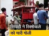 Video : उत्तर प्रदेश: मेरठ में सिपाही ने ई-रिक्शा चालक को गोली मारी
