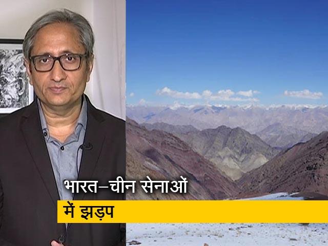 Video : रवीश कुमार का प्राइम टाइम :सीमा पर सैनिक झड़प में भारत-चीन को नुकसान