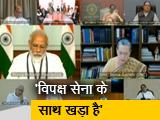 Video : सर्वदलीय बैठक में सोनिया गांधी ने कहा- हमने बहुमूल्य समय गंवाया