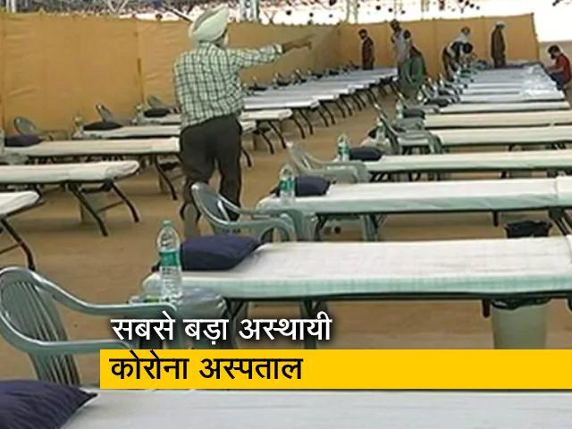 Videos : दिल्ली : दुनिया का सबसे बड़ा अस्थायी COVID अस्पताल, 10,000 बेडों की व्यवस्था