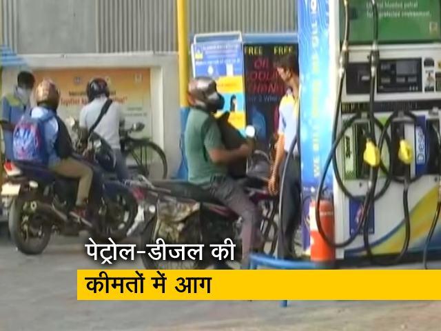 Videos : पेट्रोल-डीजल की कीमतों में लगातार नौवें दिन इजाफा